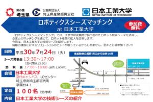 埼玉県産業振興公社との「ロボティクスシーズマッチング」7/24(火)無事開催されました。