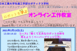 2/13オンライン工作教室_ロボットボランティア工作班